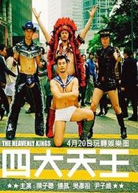 Poster Heavenly Kings (Sei dai tinwong)