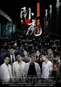 Poster Wo Hu