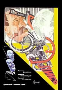 Russische poster Eliso