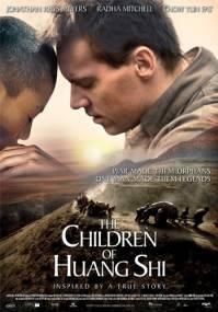 Poster Children of Huang Shi (c) RCV