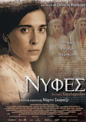Poster Νύφες