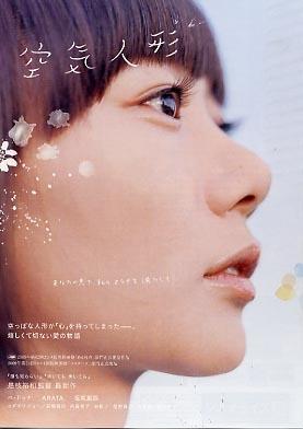 Kûki ningyô poster, © 2009 Eye Film Instituut