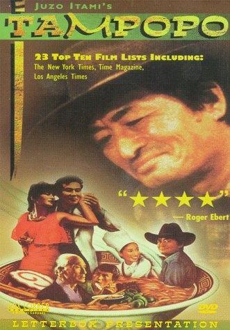 Poster 'Tampopo' (c) 2001 IMDb.com