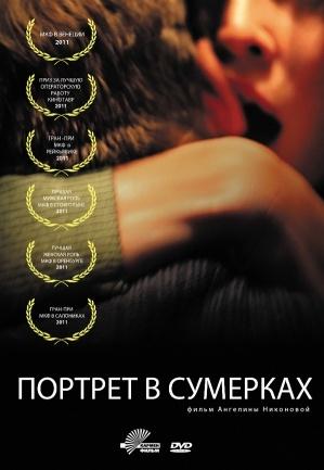 Portret v sumerkakh poster, copyright in handen van productiestudio en/of distributeur