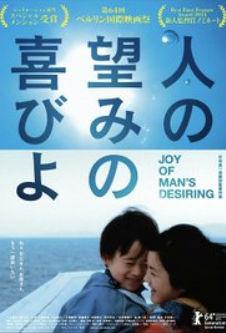 Hitono nozomino yorokobiyo poster, copyright in handen van productiestudio en/of distributeur