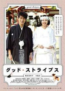 Guddo sutoraipusu poster, copyright in handen van productiestudio en/of distributeur