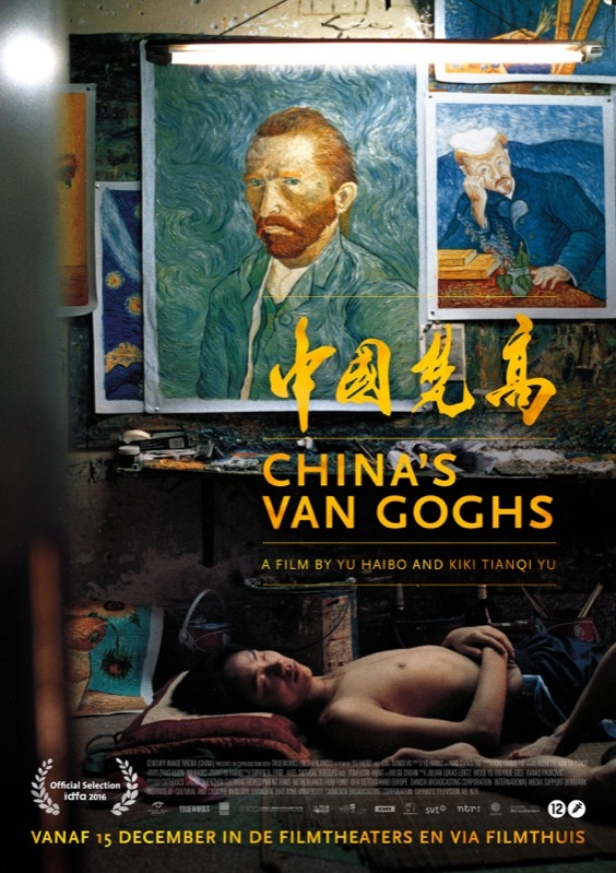 China's Van Gogh poster, © 2016 Cinema Delicatessen