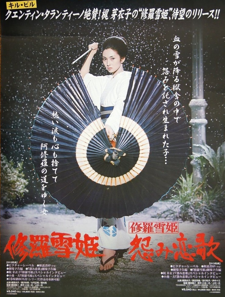 Lady Snowblood poster, copyright in handen van productiestudio en/of distributeur