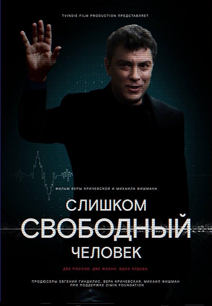 The Man Who Was Too Free poster, copyright in handen van productiestudio en/of distributeur