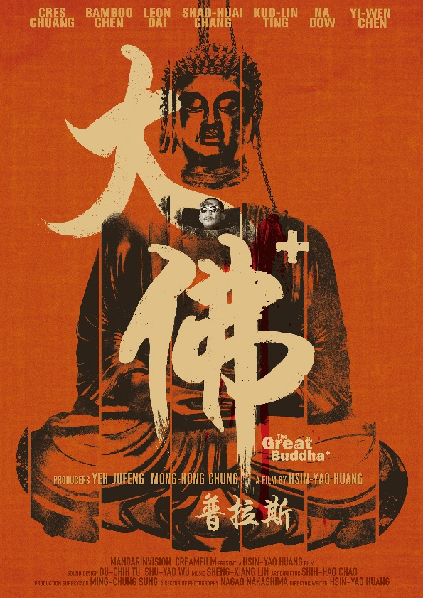 The Great Buddha + poster, copyright in handen van productiestudio en/of distributeur