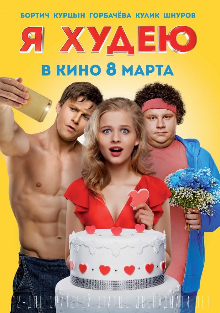 I Am Losing Weight poster, copyright in handen van productiestudio en/of distributeur