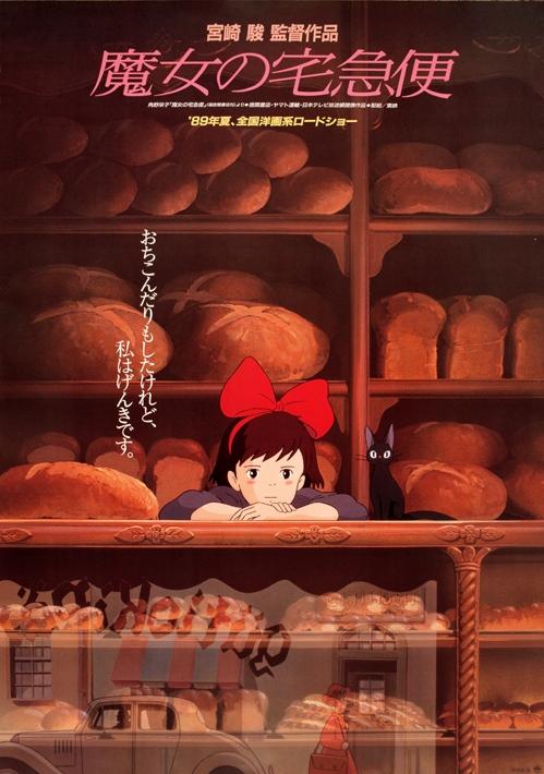 Kiki's Delivery Service poster, copyright in handen van productiestudio en/of distributeur