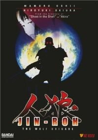 Poster 'Jin-Roh' (c) 1998