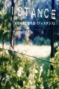 Poster 'Distance' © 2002 Filmmuseum