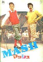 Omslag van originele Japanse programmaboekje voor de film (c)