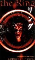 poster 'The Ring' © 1998 Kadokawa Shoten Publishing Co. Ltd.