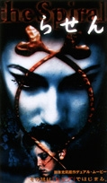 Japanse poster (c) 2000 Pony Canyon Inc
