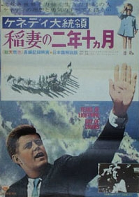 poster 'John F. Kennedy: Years of Lightning, Day of Drums' © 1966 Embassy Pictures Corporation