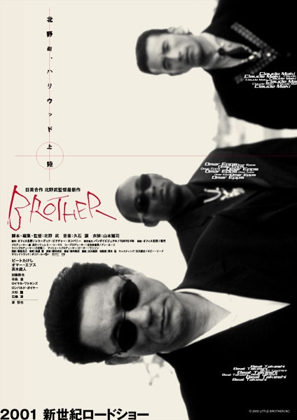 poster 'Brother' © 2000 A-Film Distribution
