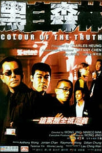 poster 'Colour of the Truth' © 2003 China Star Entertainment