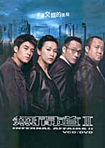 poster 'Infernal Affairs II' © 2004 Bright Angel Distribution