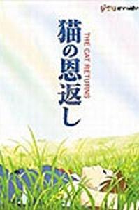 poster 'The Cat Returns' © 2002 Studio Ghibli