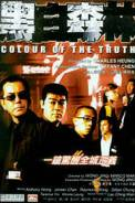 Colour of the Truth (2003)
