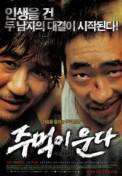 Crying Fist (2005)