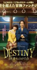 Destiny: The Tale of Kamakura (2017)