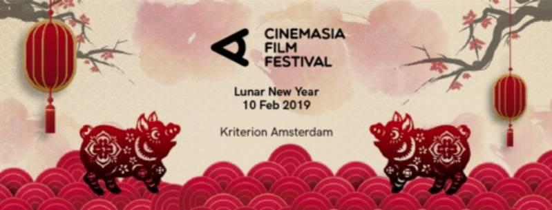 Prequel CinemAsia Film Festival