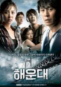 Haeundae: The Deadly Tsunami (2009)