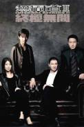 Infernal Affairs III (2003)