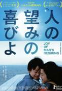 Joy of Man's Desiring (2014)