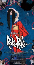 Rokuroku: The Promise of the Witch poster