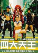 The Heavenly Kings (2006)
